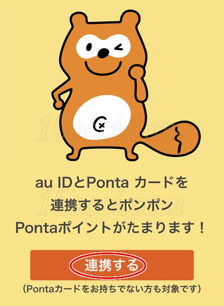 再度Ponta会員IDとau IDを連携する