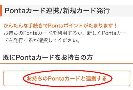 Ponta会員IDとau IDを連携させて有効期限を延長する方法:お持ちのPontaカードと連携する