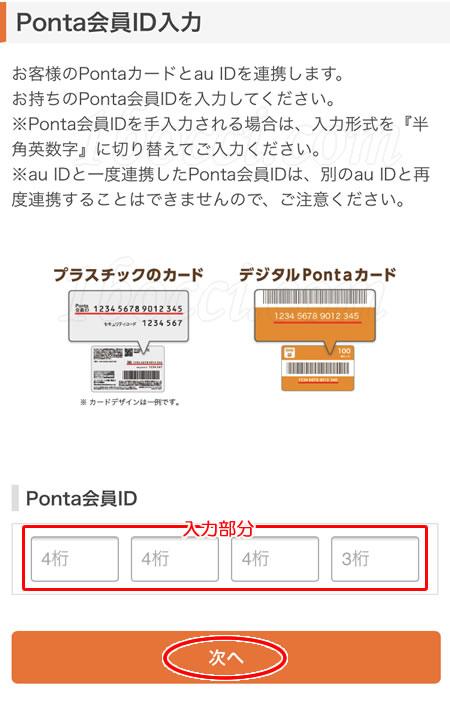 Ponta会員ID入力