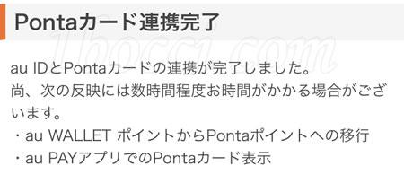 au IDとPontaカード(Ponta会員ID)と連携完了