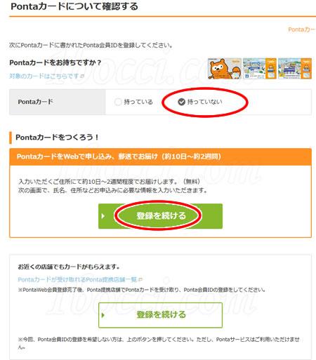 Ponta WebからPontaカードを作成する方法:Pontaカードをお持ちですか?登録を続ける