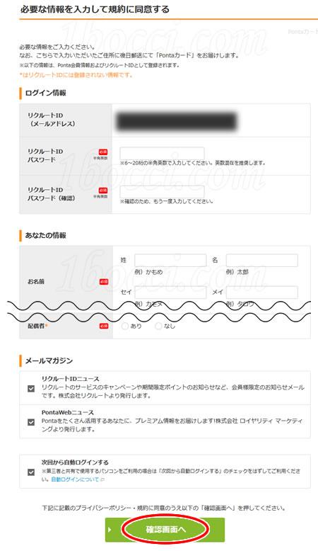 Ponta WebからPontaカードを作成する方法:必要な情報を入力して規約に同意する