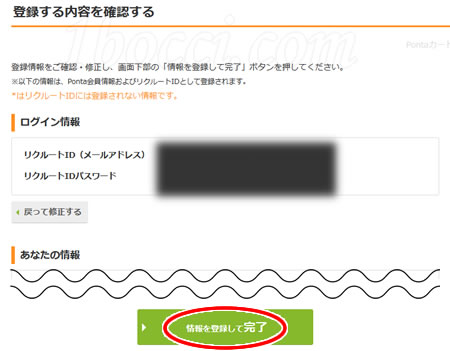 Ponta WebからPontaカードを作成する方法:「情報を登録して完了」