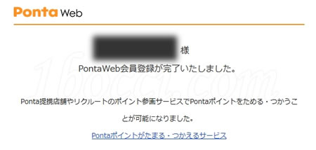 PontaWeb会員登録が完了しました。