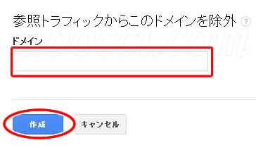 Google Analyticsで除外したいドメインを入力作成