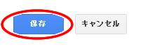 Google Analyticsの新しいフィルタの保存