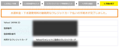 Yahoo!公金支払いのお支払い手続き完了