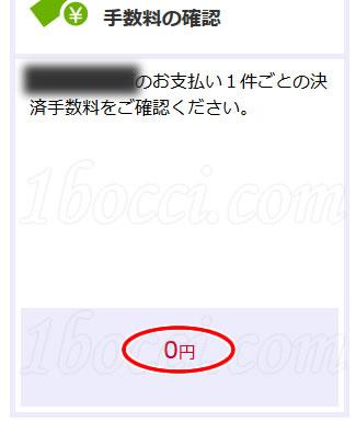 Yahoo!公金支払いの始め方!支払い方法!手数料