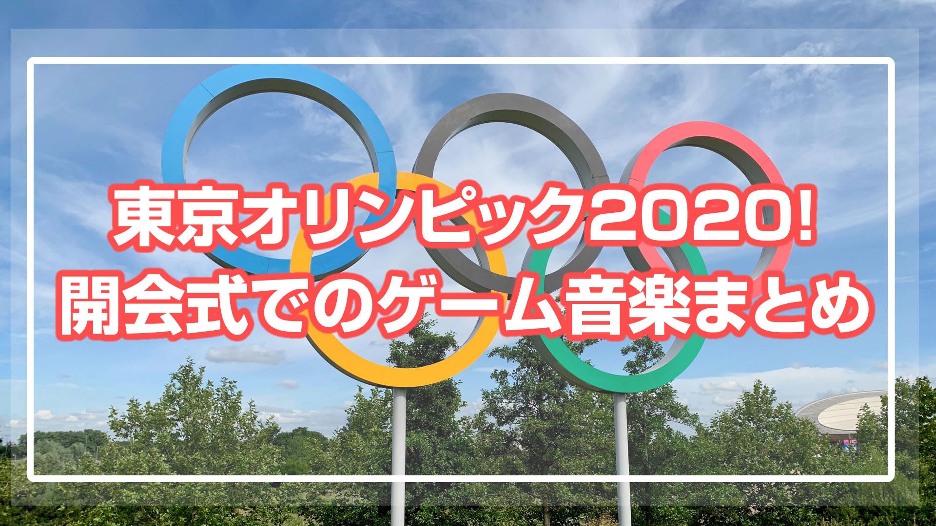 東京オリンピック2020ゲーム音楽まとめ!テンションが上がるBGM!